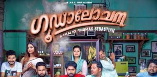 Goodalochana movie