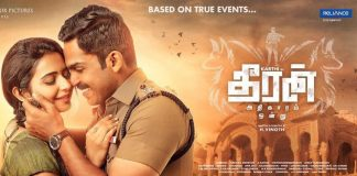 Theeran Adhigaram Ondru movie
