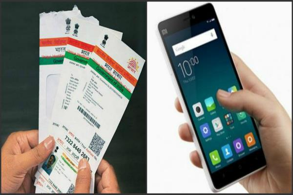 How to link Aadhaar with mobile number using IVR Here's a step-by-step guide
