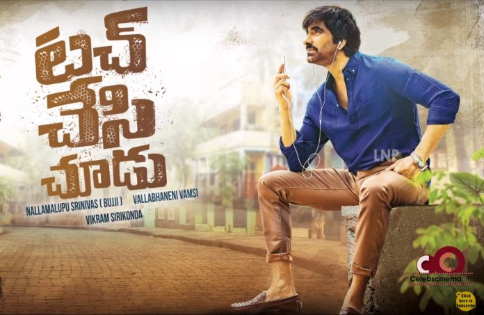 Touch Chesi Choodu movie review Ravi Teja's screen presence saves this boring film