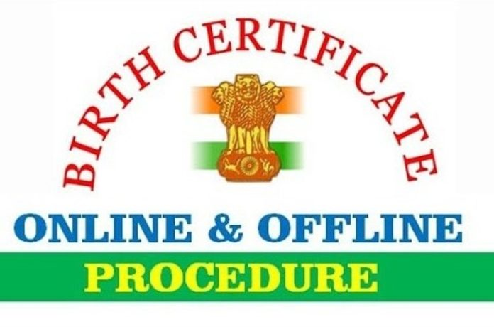 How to apply for Birth Certificate - Know How