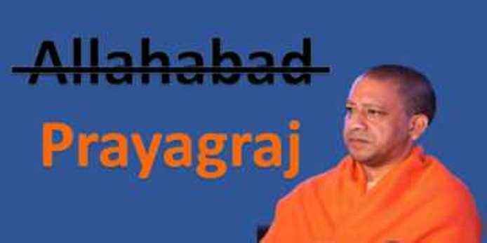Allahabad is now Prayagraj