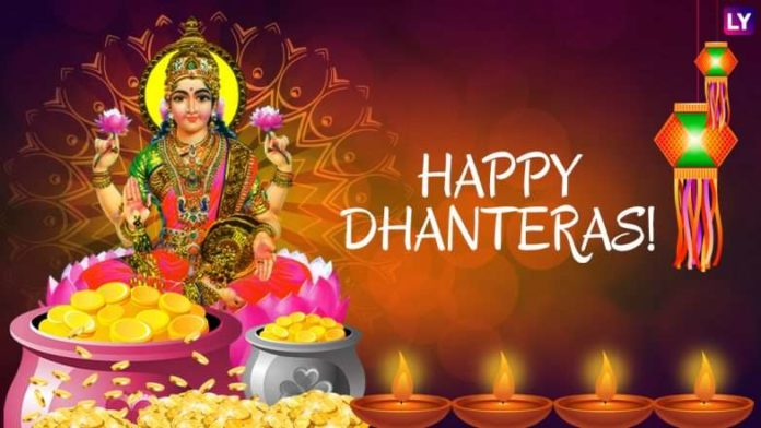Dhanteras 2018 Happy Dhanatrayodashi WhatsApp messages, SMS for your friends and family