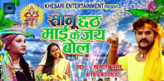 Khesari Lal Yadav's famous 'Sonu song' on Chhath festival goes viral—Watch