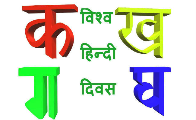 World Hindi Day 2019