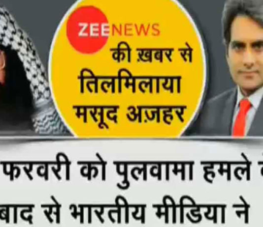 JeM mouthpiece mentions Zee News, DNA and Sudhir Chaudhary over its fearless reporting on Pulwama attack