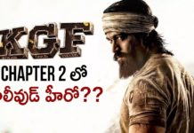 'KGF Chapter 2' launched at special ceremony